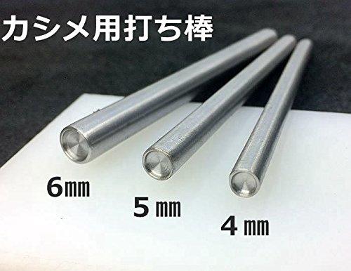 1383●工具 カシメ用 打ち棒 頭径4,5,6mm用 3サイズ選択 丈10cm 鋼製 カシメお取り付けに 頭6mm用