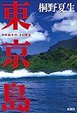 東京島   (新潮社)