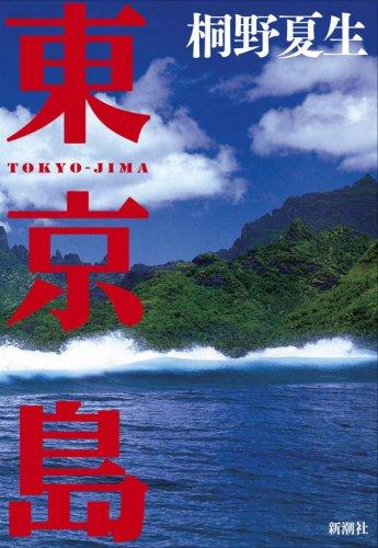 東京島の詳細を見る