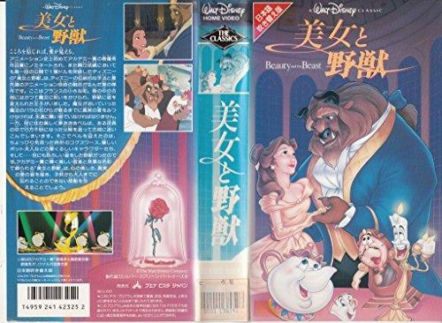 美女と野獣(日本語吹替版) [VHS]