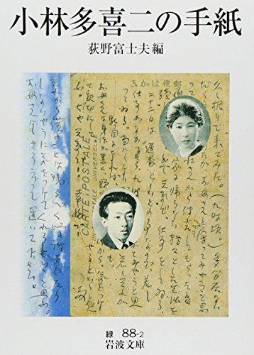 小林多喜二の手紙 (岩波文庫)の詳細を見る