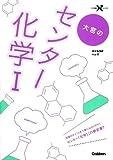 大宮のセンター化学 (大学受験Nシリーズ)