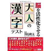 脳を活性化させる 大人の漢字テスト
