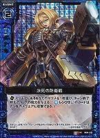 ゼクス 神祖の胎動/決死の防衛戦(ホログラム)(Z/X)/シングルカード
