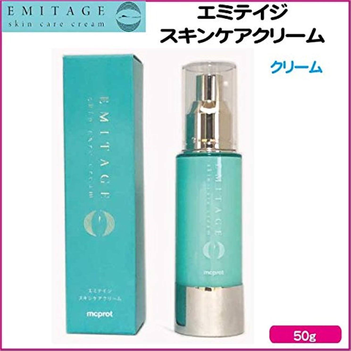 実験をするクレデンシャル請求【クリーム】 EMITAGE skin care cream エミテイ スキンケア クリーム  50g 日本製