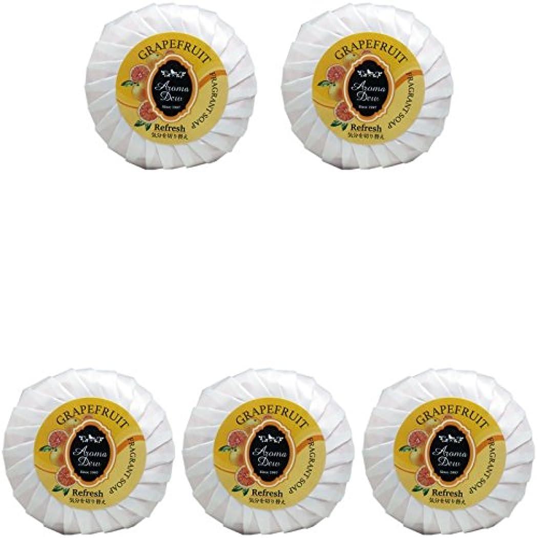 乳剤死にかけているロマンス【まとめ買い】アロマデュウ フレグラントソープ グレープフルーツの香り 100g【×5個】