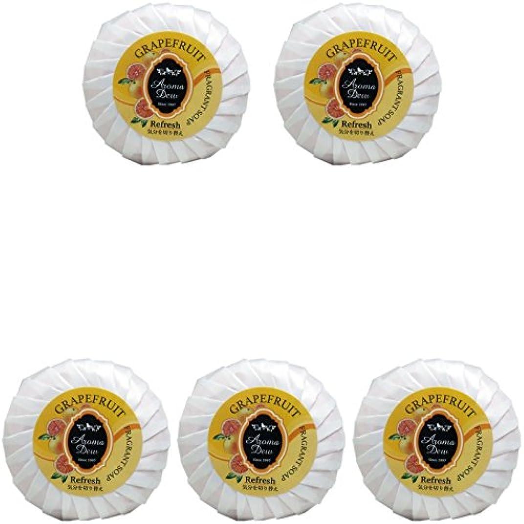 【まとめ買い】アロマデュウ フレグラントソープ グレープフルーツの香り 100g【×5個】