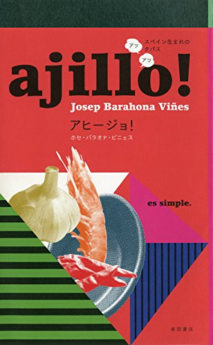 ajillo! -アヒージョ! - スペイン生まれのアツアツ・タパスの詳細を見る