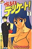 彼女はデリケート / カジワラ タケシ のシリーズ情報を見る