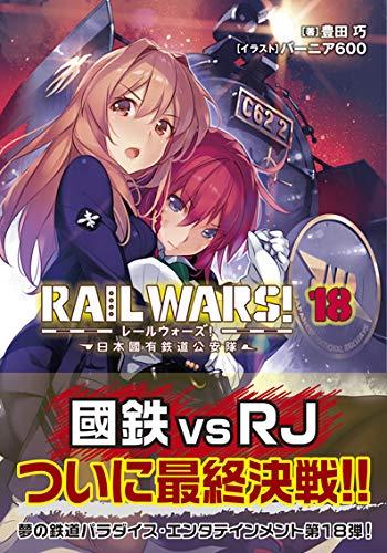 RAIL WARS!  18 日本國有鉄道公安隊 (Jノベルライト文庫)