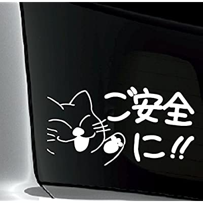 ご安全に!! 防水・車両OKカッティングステッカー CE771-GCW