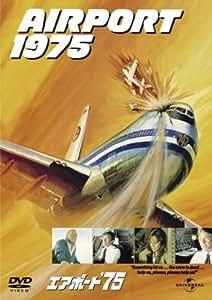 エアポート'75 (ユニバーサル・セレクション2008年第12弾)【初回生産限定】 [DVD]