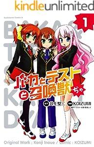 バカとテストと召喚獣ぢゃ(1) (角川コミックス・エース)