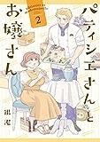 パティシエさんとお嬢さん (2)