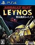 重装機兵レイノス - PS4