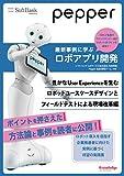 Pepper最新事例に学ぶロボアプリ開発 ?豊かなUser Experienceを生むロボットユースケースデザインとフィールドテストによる現場改革編?