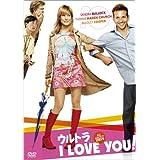 ウルトラ I LOVE YOU! [DVD]