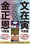 大川 隆法 (著)出版年月: 2018/3/20新品: ¥ 1,512