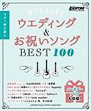 Go!Go!GUITARセレクション ギター弾き語り「ウエディング&お祝いソングBEST100」