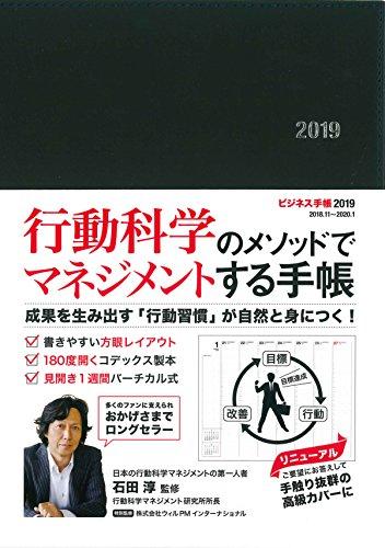 ビジネス手帳 2019(ブラック・見開き1週間バーチカル式)
