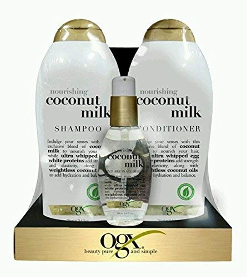 ストレスの多い間学ぶココナッツミルク シャンプー(750ml)?コンディショナー(750ml)?セラム 3点セット [並行輸入品]