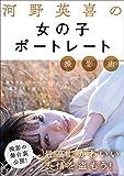 河野英喜の女の子ポートレート撮影術 (玄光社MOOK)