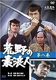 荒野の素浪人 8 [DVD]