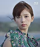 【Amazon.co.jp限定】乃木坂46 橋本奈々未の恋する文学 - 夏の旅 - (通常盤) [Blu-ray]