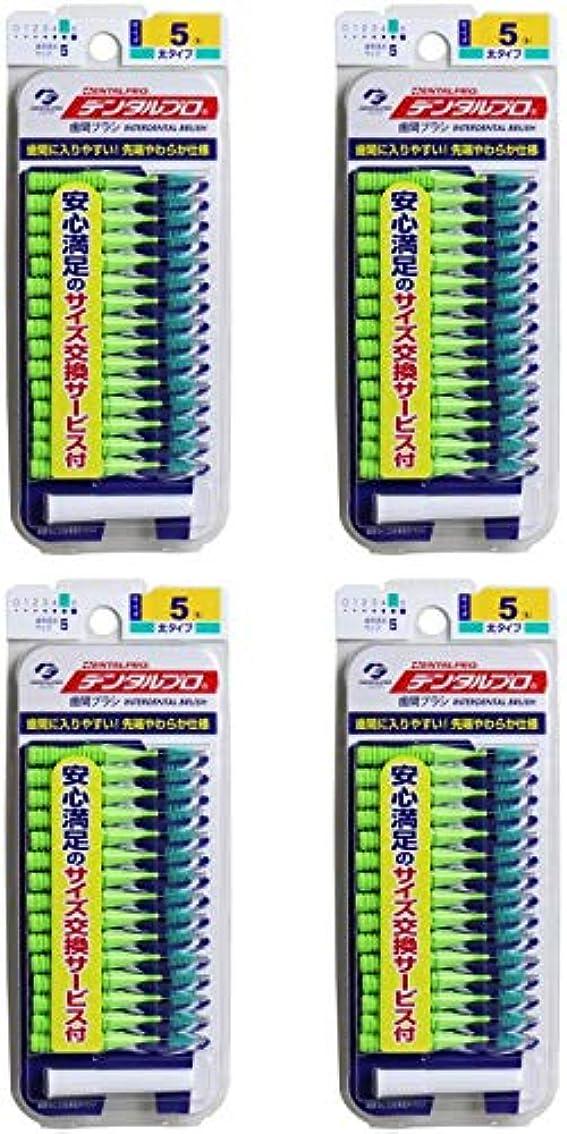 経由で疲労ディスパッチ【まとめ買い】デンタルプロ 歯間ブラシ I字型サイズ5(L) 15P【×4個】
