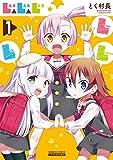 L△L△L 1 (バンブー・コミックス)