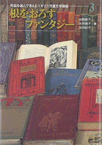 根をおろすファンタジー (作品を読んで考えるイギリス児童文学講座3)の詳細を見る