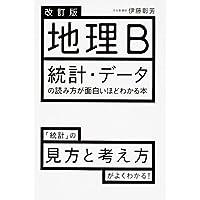 改訂版 地理B 統計・データの読み方が面白いほどわかる本