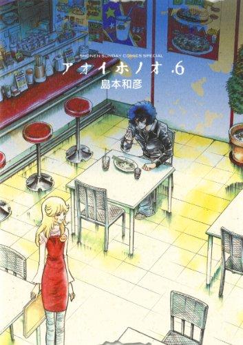 アオイホノオ(6) (ゲッサン少年サンデーコミックス)の詳細を見る