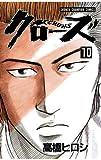 クローズ(10) (少年チャンピオン・コミックス)