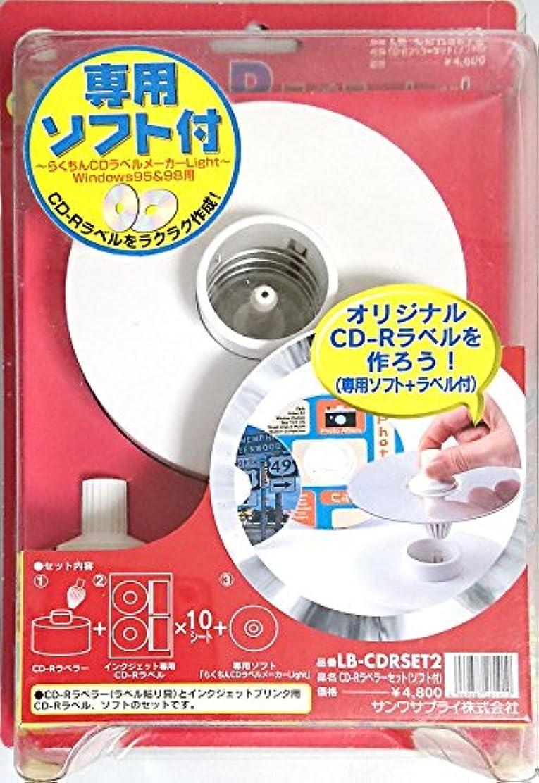 郊外アラビア語時期尚早CD-Rラベラーセット 専用ソフト付 Windows95&98用