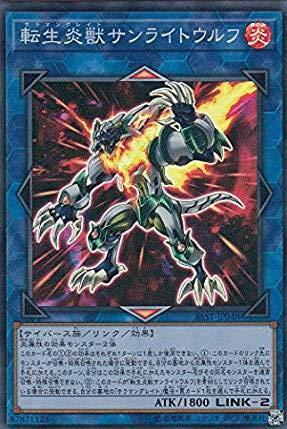 転生炎獣サンライトウルフ スーパーレア 遊戯王 サベージ・ストライク sast-jp048