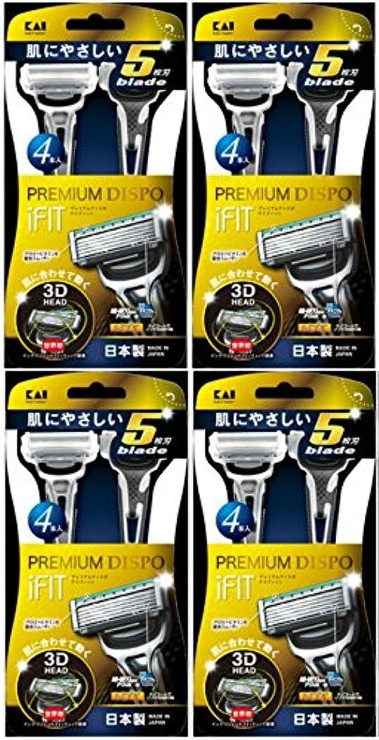 ブラウンこどもセンター凝視【まとめ買い】PREMIUM DISPO iFIT(プレミアム ディスポ アイフィット)5枚刃 使い捨てカミソリ 4本入×4個