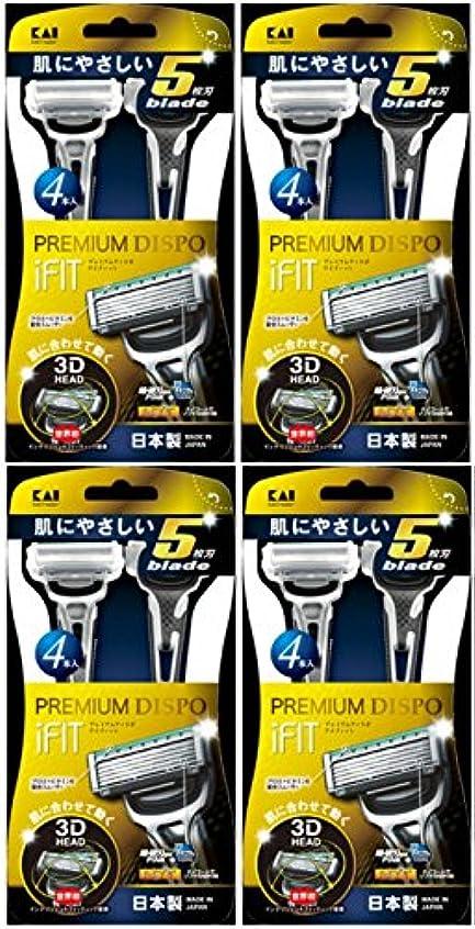 地下磁気平行【まとめ買い】PREMIUM DISPO iFIT(プレミアム ディスポ アイフィット)5枚刃 使い捨てカミソリ 4本入×4個