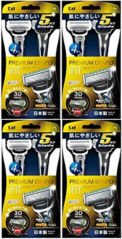 ひばり状奇跡的な【まとめ買い】PREMIUM DISPO iFIT(プレミアム ディスポ アイフィット)5枚刃 使い捨てカミソリ 4本入×4個