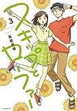 スキップとローファー(3) (アフタヌーンKC)