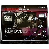 HORITAKA (ホリタカ)省エネ&ハイパワーユニット REMOVE/リモーブ HT-R001 HT-R001