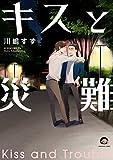 キスと災難 (GUSH COMICS)