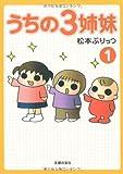 うちの3姉妹 / 松本 ぷりっつ のシリーズ情報を見る