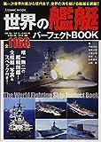 世界の艦艇パーフェクトBOOK—第一次世界大戦から現代までの1163種 (COSMIC MOOK)