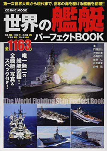 世界の艦艇パーフェクトBOOK―第一次世界大戦から現代までの1163種 (COSMIC MOOK)
