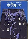 ホテル 下 (新潮文庫 ヘ 4-2)