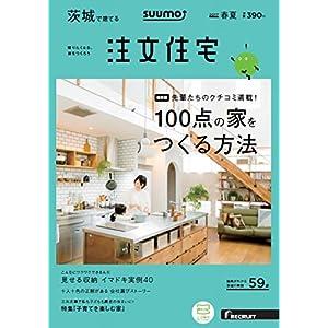 SUUMO注文住宅 茨城で建てる 2017年春夏号