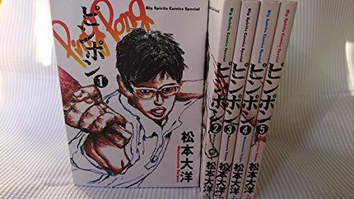 ピンポン コミック 全5巻完結セット (Big spirits comics special) [マーケットプレイス コミックセット]