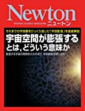 Newton 宇宙空間が膨張するとは,どういう意味か