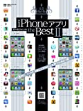iPhoneアプリ オールジャンル the Best �U (100%ムックシリーズ)